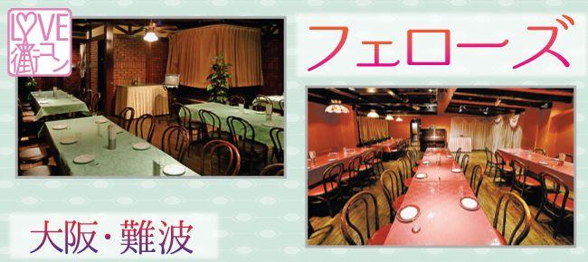 【大阪府その他の恋活パーティー】cajon主催 2015年5月15日