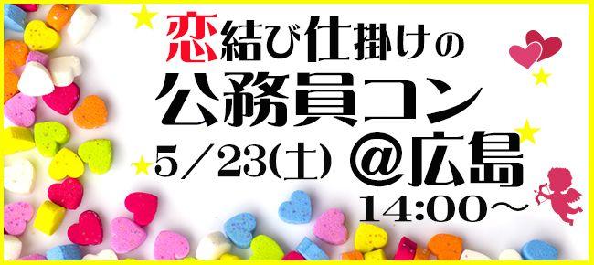 【広島県その他のプチ街コン】StoryGift主催 2015年5月23日