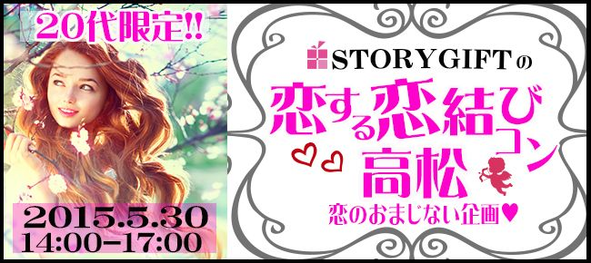 【香川県その他のプチ街コン】StoryGift主催 2015年5月30日