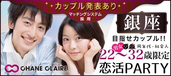 【銀座の恋活パーティー】シャンクレール主催 2015年6月5日