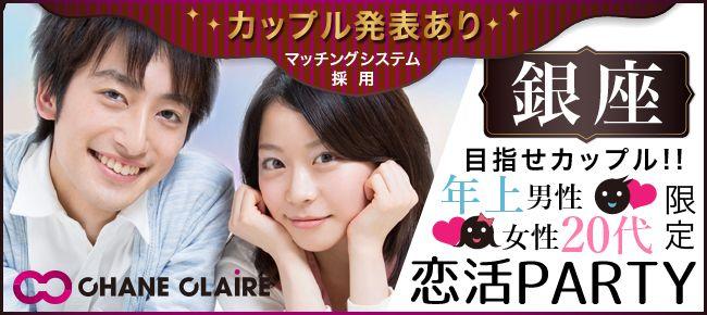 【銀座の恋活パーティー】シャンクレール主催 2015年6月7日