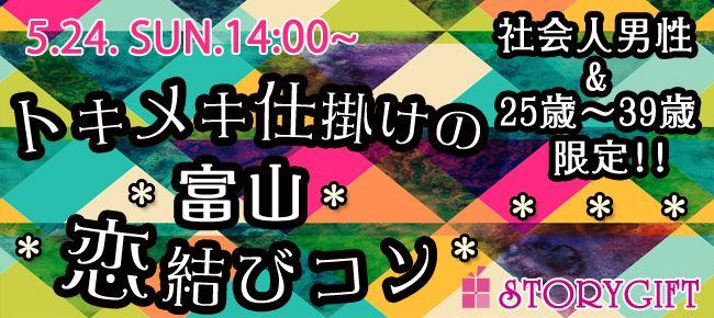 【富山県その他のプチ街コン】StoryGift主催 2015年5月24日
