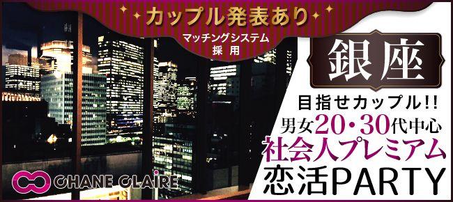 【銀座の恋活パーティー】シャンクレール主催 2015年6月23日
