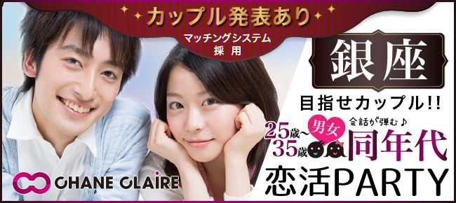 【銀座の恋活パーティー】シャンクレール主催 2015年6月22日