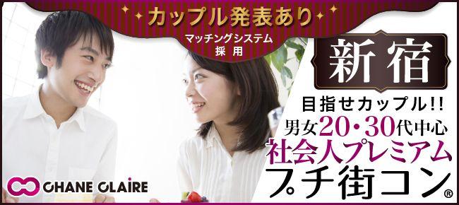 【新宿のプチ街コン】シャンクレール主催 2015年6月6日
