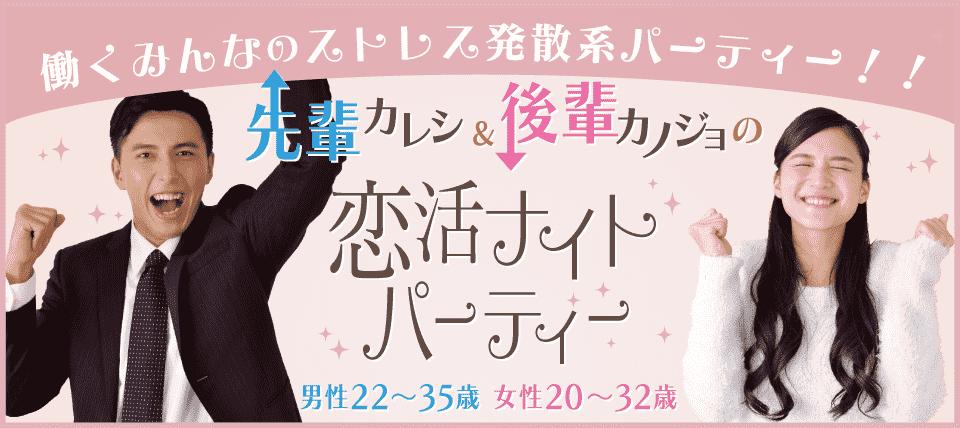【札幌市内その他の恋活パーティー】街コンジャパン主催 2015年5月22日