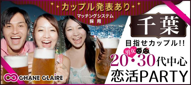 【千葉県その他の恋活パーティー】シャンクレール主催 2015年6月13日