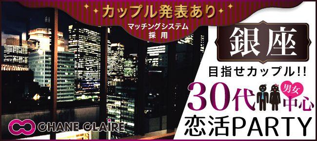 【銀座の恋活パーティー】シャンクレール主催 2015年6月18日