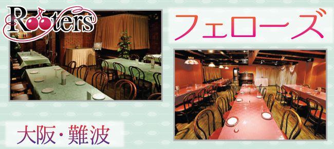【大阪府その他の恋活パーティー】株式会社Rooters主催 2015年5月3日