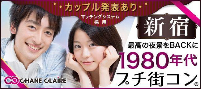 【新宿のプチ街コン】シャンクレール主催 2015年6月9日