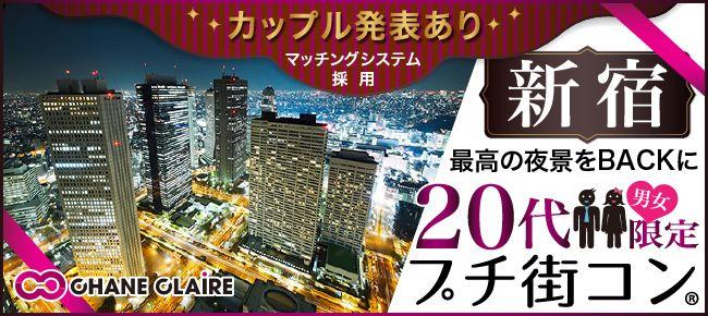 【新宿のプチ街コン】シャンクレール主催 2015年6月22日