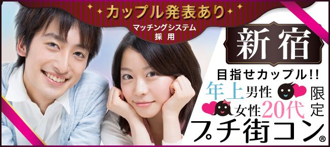 【新宿のプチ街コン】シャンクレール主催 2015年6月14日
