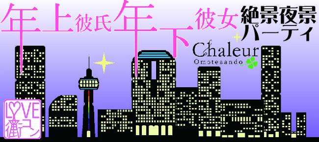 【表参道の恋活パーティー】cajon主催 2015年6月9日