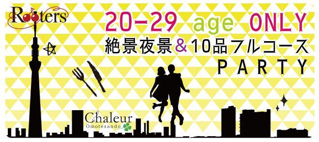 【表参道の恋活パーティー】Rooters主催 2015年6月2日