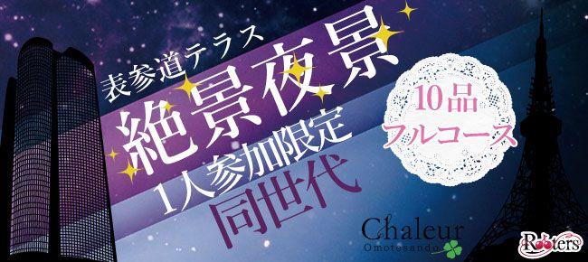 【表参道の恋活パーティー】Rooters主催 2015年6月3日