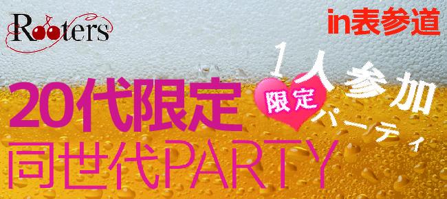 【表参道の恋活パーティー】株式会社Rooters主催 2015年6月6日