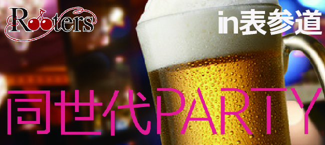 【渋谷の恋活パーティー】Rooters主催 2015年6月12日