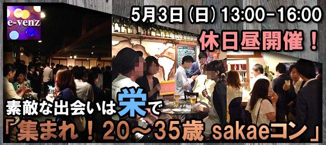 【名古屋市内その他のプチ街コン】e-venz(イベンツ)主催 2015年5月3日
