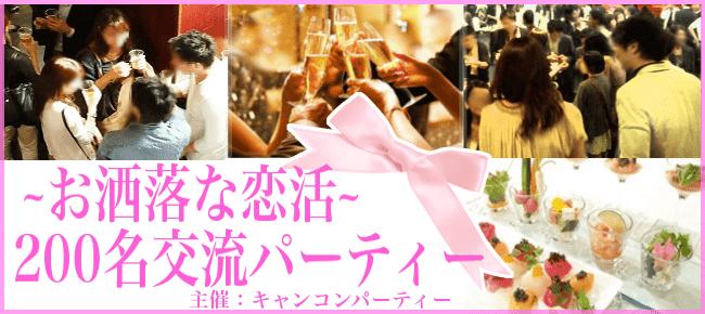 【青山の恋活パーティー】キャンキャン主催 2015年6月5日