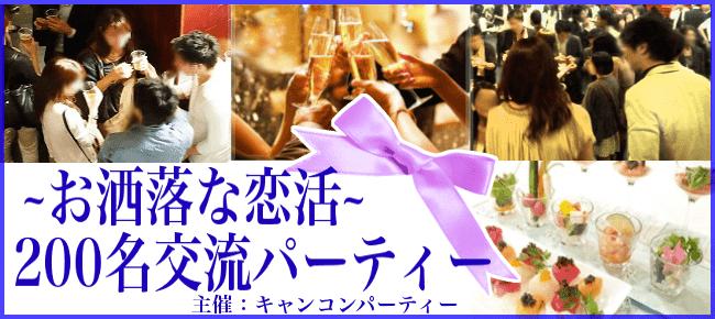 【銀座の恋活パーティー】キャンキャン主催 2015年6月12日