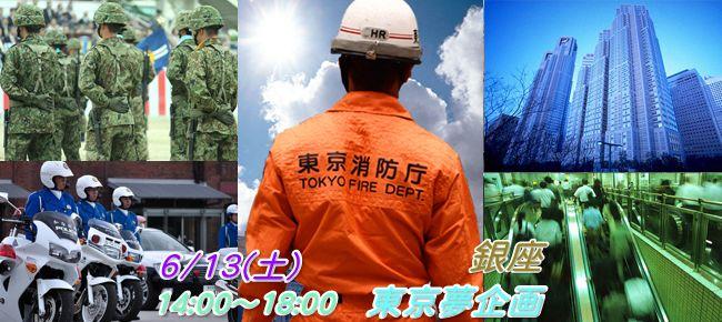 【銀座のプチ街コン】東京夢企画主催 2015年6月13日