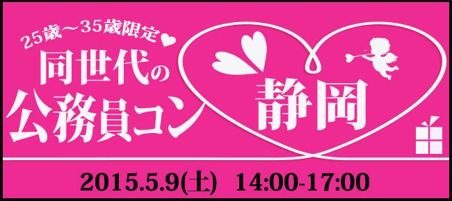 【静岡県その他のプチ街コン】StoryGift主催 2015年5月9日