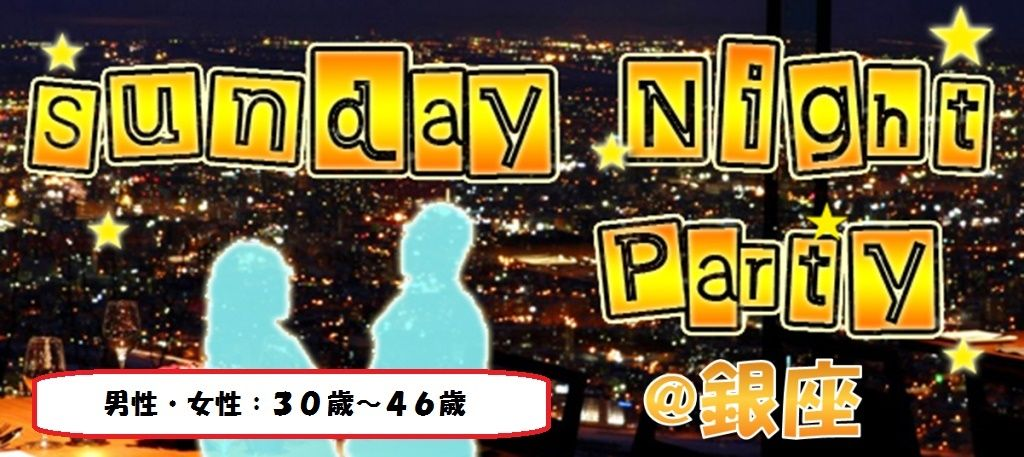 【銀座の恋活パーティー】株式会社ラヴィ主催 2015年6月28日