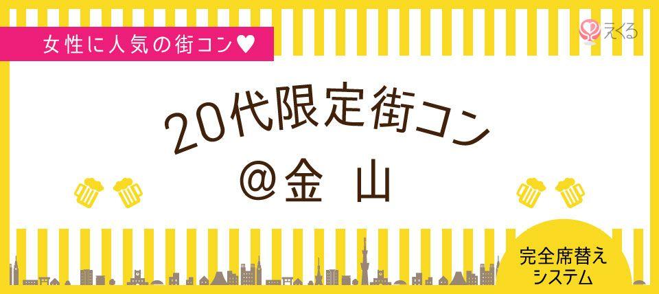 【愛知県その他の街コン】えくる主催 2015年5月2日