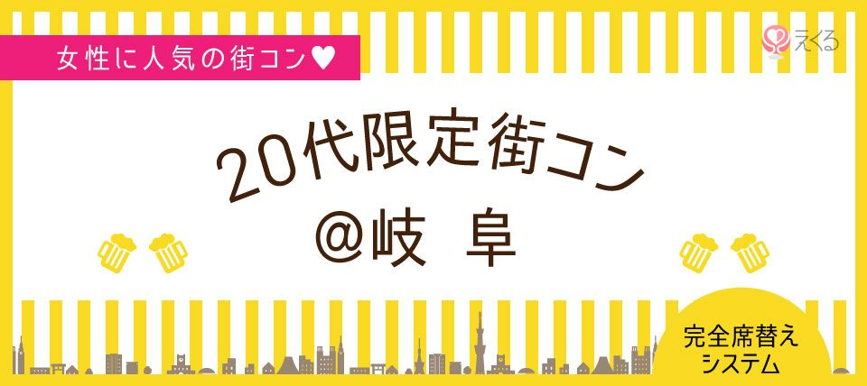 【岐阜県その他の街コン】えくる主催 2015年5月2日