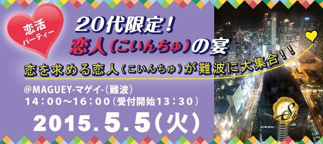 【心斎橋の恋活パーティー】SHIAN'S PARTY主催 2015年5月5日