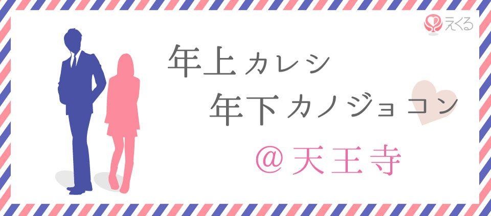 【天王寺の街コン】えくる主催 2015年5月2日