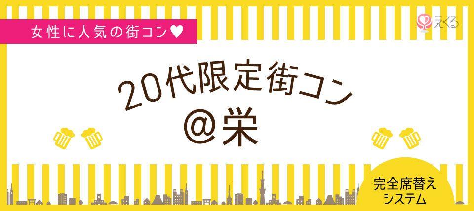 【栄の街コン】えくる主催 2015年5月6日