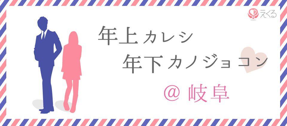 【岐阜県その他の街コン】えくる主催 2015年5月9日