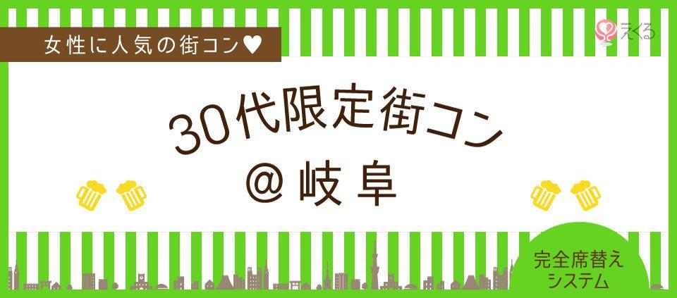【岐阜県その他の街コン】えくる主催 2015年5月16日