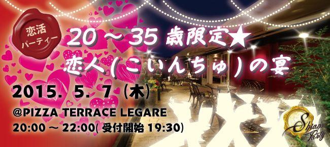 【神戸市内その他の恋活パーティー】SHIAN'S PARTY主催 2015年5月7日
