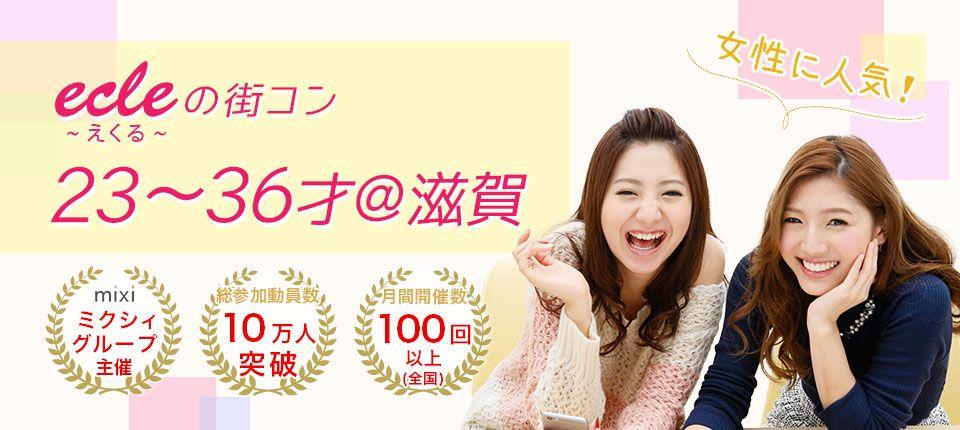【滋賀県その他の街コン】えくる主催 2015年5月24日