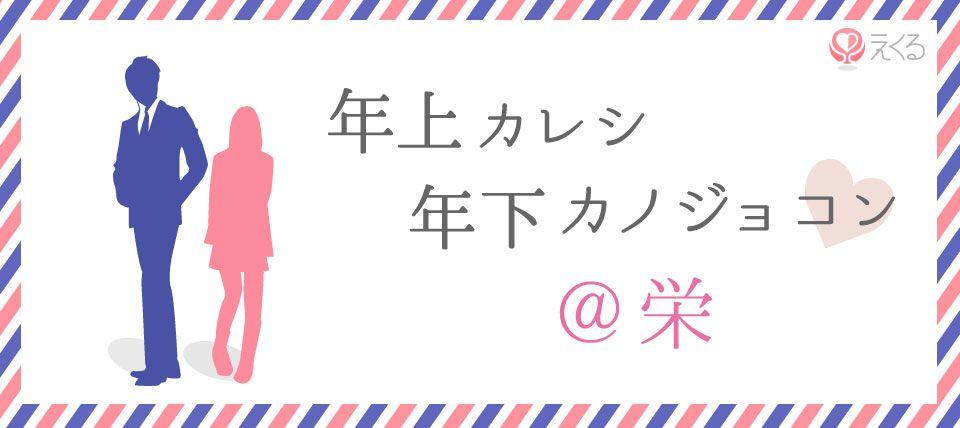 【栄の街コン】えくる主催 2015年5月30日