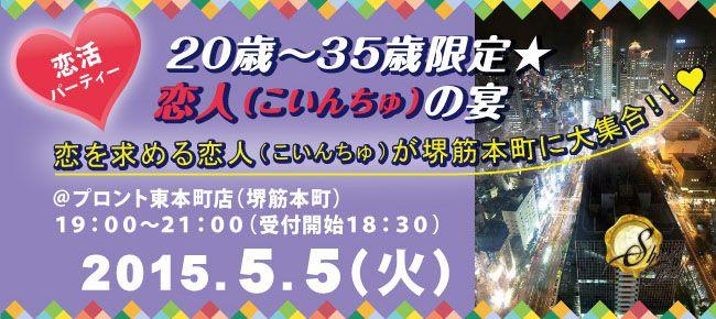 【大阪府その他の恋活パーティー】SHIAN'S PARTY主催 2015年5月5日