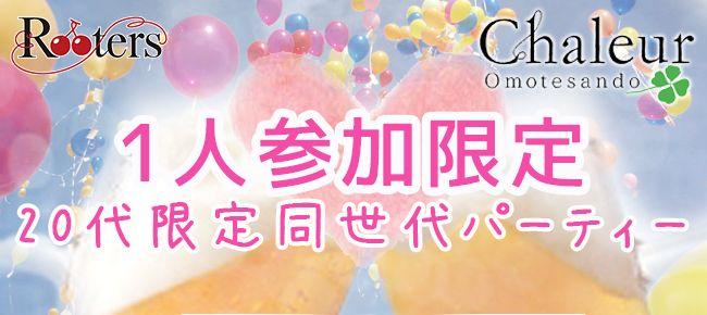 【渋谷の恋活パーティー】Rooters主催 2015年6月21日