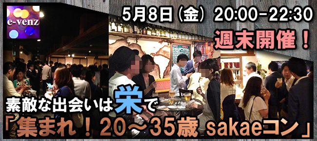 【名古屋市内その他のプチ街コン】e-venz(イベンツ)主催 2015年5月8日