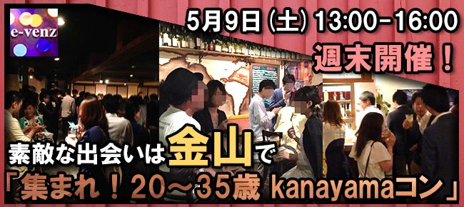 【名古屋市内その他のプチ街コン】e-venz(イベンツ)主催 2015年5月9日