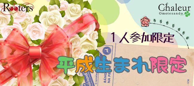 【渋谷の恋活パーティー】株式会社Rooters主催 2015年6月27日