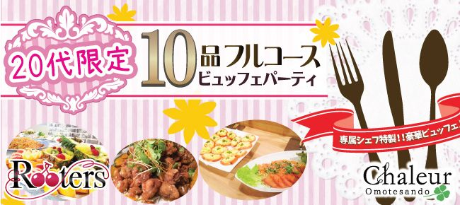 【渋谷の恋活パーティー】Rooters主催 2015年6月29日