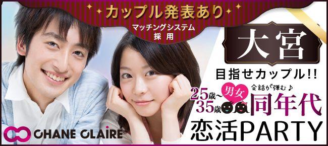 【さいたま市内その他の恋活パーティー】シャンクレール主催 2015年5月10日