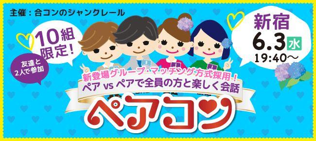 【新宿のプチ街コン】シャンクレール主催 2015年6月3日