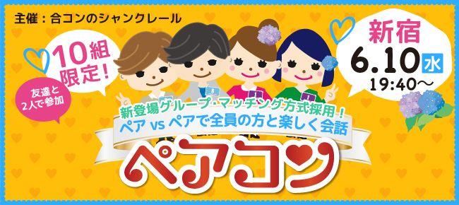 【新宿のプチ街コン】シャンクレール主催 2015年6月10日