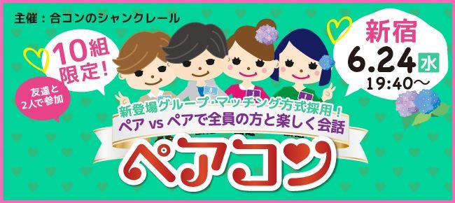 【新宿のプチ街コン】シャンクレール主催 2015年6月24日