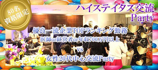 【銀座の恋活パーティー】株式会社フュージョンアンドリレーションズ主催 2015年6月11日