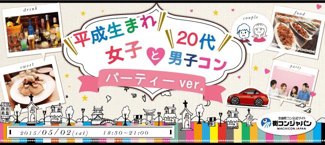 【天神の恋活パーティー】街コンジャパン主催 2015年5月2日