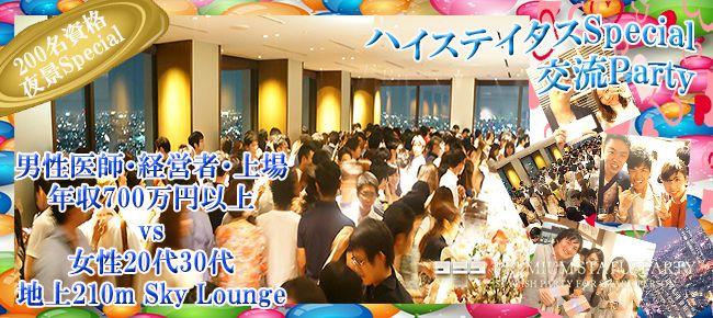 【新宿の恋活パーティー】株式会社フュージョンアンドリレーションズ主催 2015年6月13日